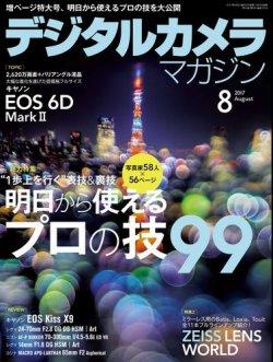 デジタルカメラマガジン 2017年8月号 (2017年07月20日発売) 表紙