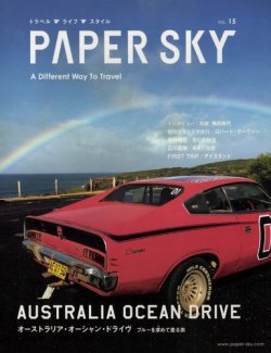 PAPERSKY(ペーパースカイ) no.15 (2005年10月25日発売) 表紙