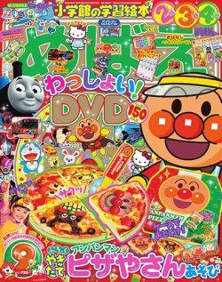 めばえ 2017年9月号 (2017年08月01日発売) 表紙