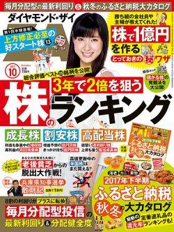 ダイヤモンドZAi(ザイ) 2017年10月号 (発売日2017年08月21日) 表紙