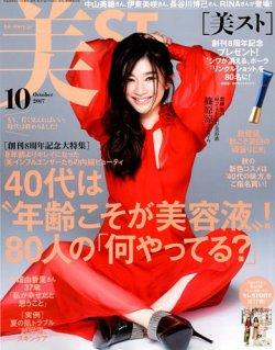 美ST(美スト) 2017年10月号 (発売日2017年08月17日) 表紙
