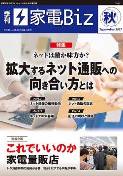 家電Biz Vol.3 (2017年09月25日発売) 表紙