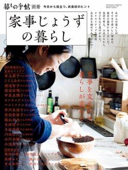 増刊 暮しの手帖 家事じょうずの暮らし (2017年04月14日発売) 表紙