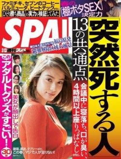 SPA!(スパ) 2018年3/13号 (発売日2018年03月06日) 表紙