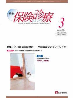 月刊/保険診療 2018年3月号 (2018年03月20日発売) 表紙