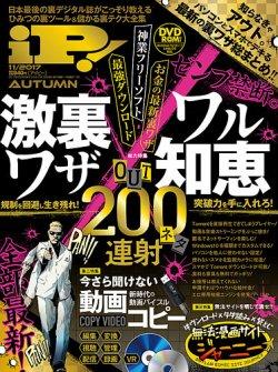 iP !(アイピー) 2017年11月号 (発売日2017年09月29日) 表紙