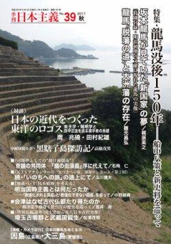 日本主義 第39号 (2017年09月25日発売) 表紙