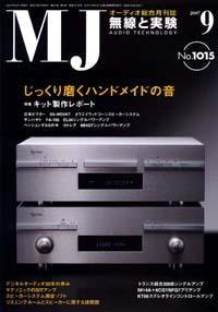 MJ無線と実験 9月号 (2007年08月10日発売) 表紙