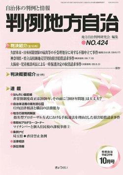 月刊 判例地方自治 10月号 (2017年10月01日発売) 表紙