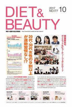月刊Diet&Beauty(ダイエットアンドビューティ) 2017年10月号 (2017年09月30日発売) 表紙