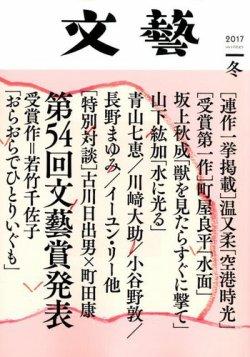 文藝 2017年冬季号 (2017年10月07日発売) 表紙