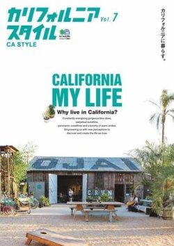 カリフォルニアスタイル Vol.7 (2017年04月20日発売) 表紙