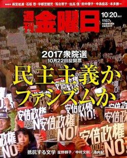 週刊金曜日 1157号 (2017年10月20日発売) 表紙