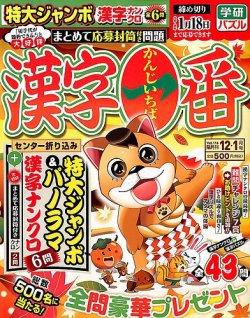 漢字一番 2017年12月号 (2017年10月19日発売) 表紙