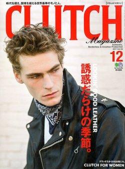 CLUTCH Magazine(クラッチ・マガジン) Vol.58 (2017年10月24日発売) 表紙