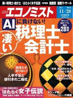 エコノミスト 2017年11/28号 (2017年11月20日発売) 表紙