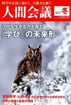 人間会議 2017年冬号 (2017年12月05日発売) 表紙