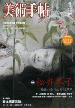 美術手帖 2008年1月号 (発売日2007年12月17日) 表紙
