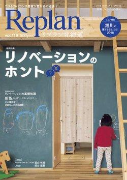 Replan 北海道 vol.119 (2017年12月28日発売) 表紙