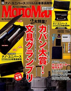 MonoMax(モノマックス) 2018年2月号 (2018年01月10日発売) 表紙