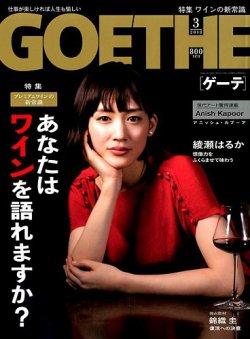 GOETHE(ゲーテ) 2018年3月号 (2018年01月24日発売) 表紙