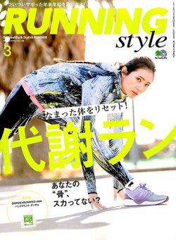 RUNNING style(ランニングスタイル) 2018年3月号 (発売日2018年01月22日) 表紙