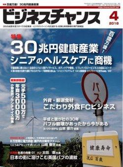 ビジネスチャンス 2018年4月号 (発売日2018年02月22日) 表紙