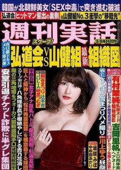 週刊実話 2018年3/8号 (発売日2018年02月22日) 表紙