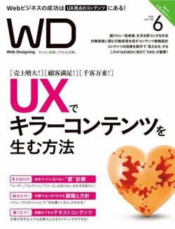 Web Designing(ウェブデザイニング) 2018年6月号 (2018年04月18日発売) 表紙