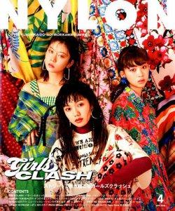 NYLON JAPAN(ナイロンジャパン) 2018年4月号 (2018年02月28日発売) 表紙