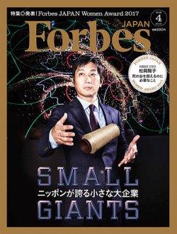Forbes JAPAN(フォーブス ジャパン)  2018年4月号 (2018年02月24日発売) 表紙