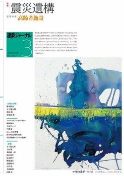 建築ジャーナル 2018年3月号 (2018年03月01日発売) 表紙