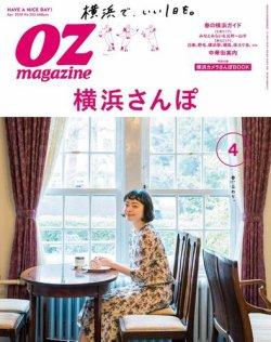 OZmagazine (オズマガジン)  2018年4月号 (2018年03月12日発売) 表紙