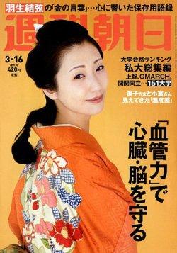 週刊朝日 2018年3/16号 (発売日2018年03月06日) 表紙