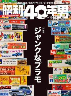昭和40年男 No.48 (2018年03月10日発売) 表紙