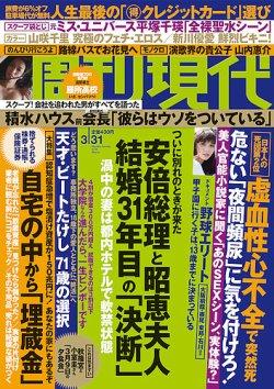 週刊現代 2018年3/31号 (発売日2018年03月19日) 表紙