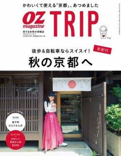 OZmagazine TRIP(オズマガジン トリップ) 2018年10月号 (2018年09月07日発売) 表紙