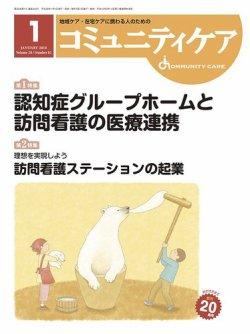 コミュニティケア 2018年1月号 (発売日2018年01月01日) 表紙