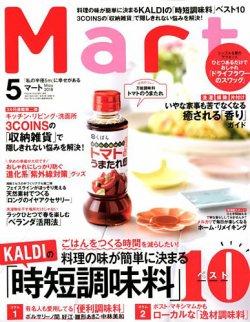 Mart(マート) 2018年5月号 (2018年03月28日発売) 表紙