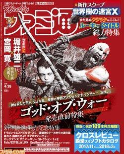 週刊ファミ通 2018年4/26号 (2018年04月12日発売) 表紙