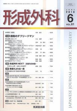 形成外科 Vol.61 No.6 (2018年06月13日発売) 表紙