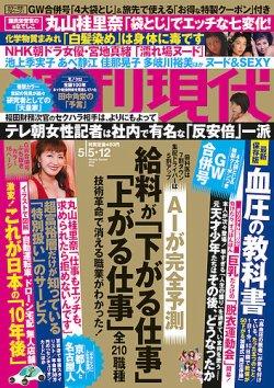 週刊現代 2018年5月5日・12日号 (2018年04月23日発売) 表紙
