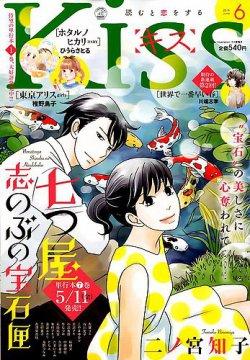 KISS (キス) 2018年6月号 (2018年04月25日発売) 表紙