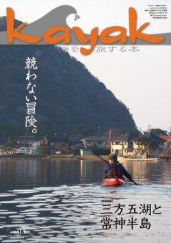 Kayak(カヤック) Vol.60 (2018年04月27日発売) 表紙