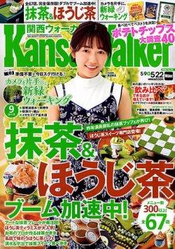 Kansai Walker (関西ウォーカー) 2018年5/22号 (2018年05月08日発売) 表紙