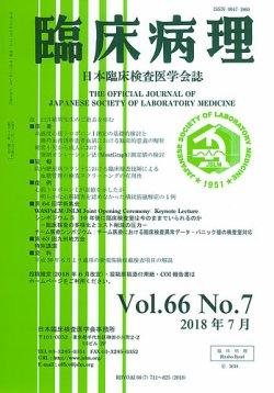 日本臨床検査医学会誌 Vol.66 No.7 (発売日2018年08月10日) 表紙