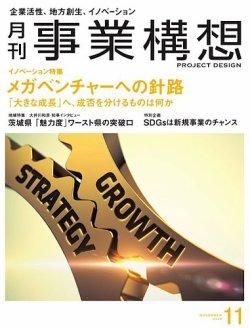 月刊 事業構想 2018年11月号 (2018年10月01日発売) 表紙