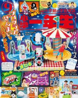 小学一年生 2018年9月号 (2018年08月01日発売) 表紙