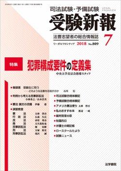 受験新報 7月号 (2018年06月01日発売) 表紙