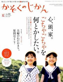 かぞくのじかん Vol.44 夏 (2018年06月05日発売) 表紙